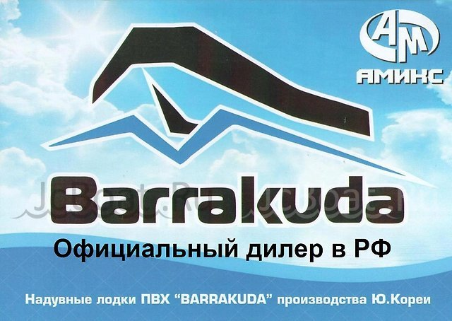 лодка ПВХ BARRAKUDA AM105L 3,20 2016 г.