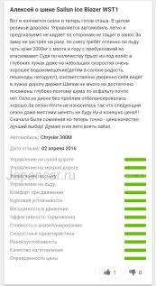 Зимние шины 235/75r15 sailun Ice blazer wst1 235/75 15 дюймов новые в Новосибирске