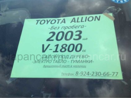 Toyota Allion 2003 года в Уссурийске