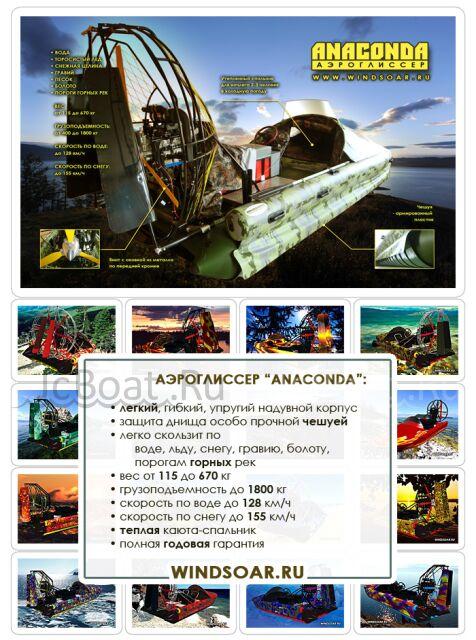 катер АЭРО-ЛОДКА 2011 года