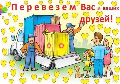 Грузчики. Переезды. Вывоз мусора, мебели. в Перми