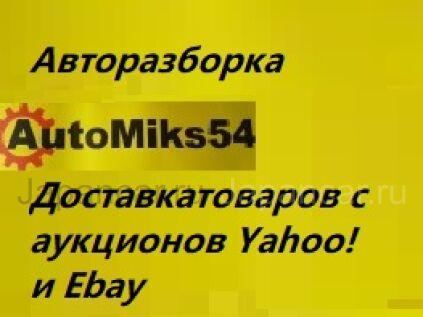 Контрактные запчасти в Новосибирске