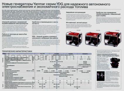 Генератор YANMAR YDG во Владивостоке