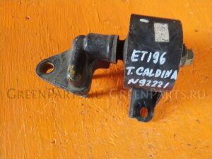 Подушка двигателя на Toyota Caldina ET196 5E-FE 684