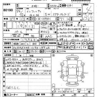 Infiniti QX56 2012 года в Японии