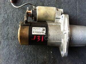 Стартер на Nissan Teana J31,PJ31 VQ23