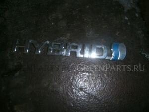 Эмблема на Toyota Prius ZVW30, ZVW35