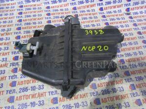 Корпус воздушного фильтра на Toyota Funcargo NCP20 2NZ-FE 0263938