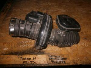 Патрубок воздушн.фильтра на Nissan Teana J31 VQ23