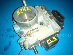 Дроссельная заслонка на Honda Accord CL9 K24A K24A-1020828