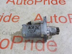 Стартер на Toyota Rav4 ACA31 2AZ 28100-28062