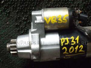 Стартер на Nissan Teana PJ31 VQ35DE 23300CA000