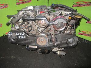Двигатель на Subaru Impreza GC1,GC2,GD2,GD3,GF1,GF2,GG2,GG3 EJ152