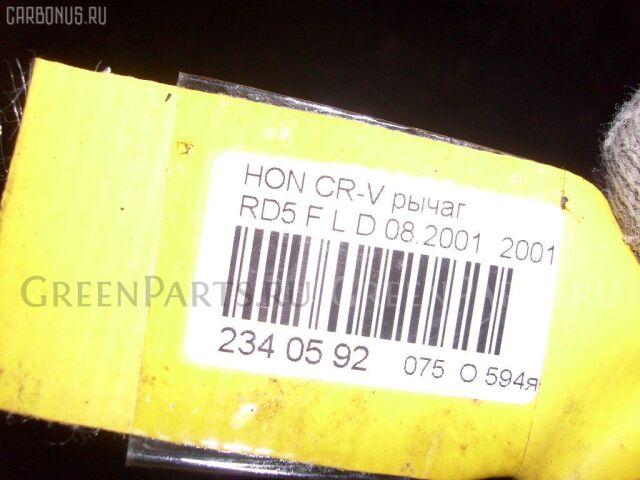 Рычаг на Honda CR-V RD5