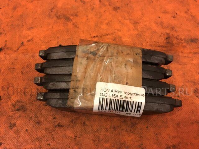 Тормозные колодки на Honda Fit GE6, GE7, GE9