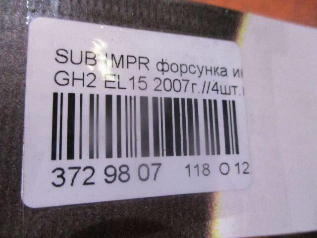 Форсунка инжекторная на Subaru Impreza Wagon GH2 EL15