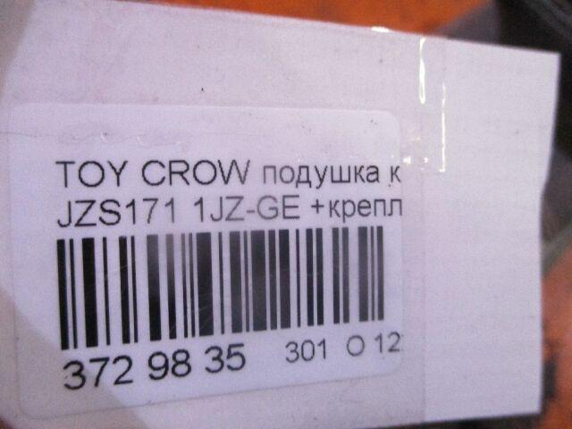 Подушка кпп на Toyota Crown JZS171 1JZ-GE