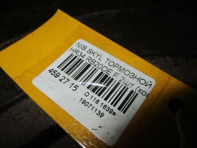 Тормозной диск на Nissan Skyline HR34 RB20DE