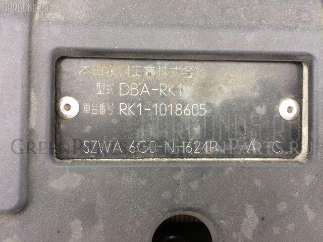 Защита двигателя на Honda Stepwgn RK1 R20A