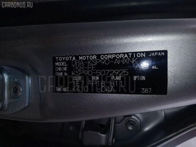 Шланг кондиционера на Toyota Vitz KSP90 1KR-FE