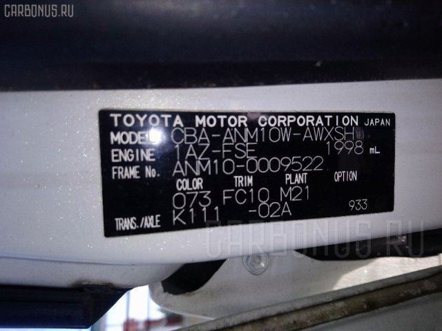 Привод на Toyota Isis ANM10G 1AZ-FSE