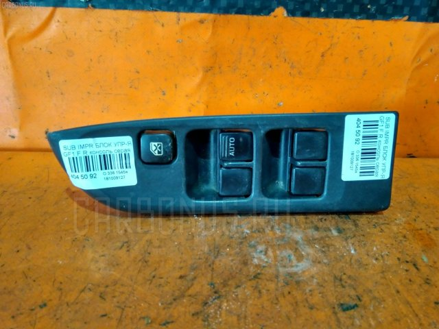 Блок упр-я стеклоподъемниками на Subaru Impreza Wagon GF1