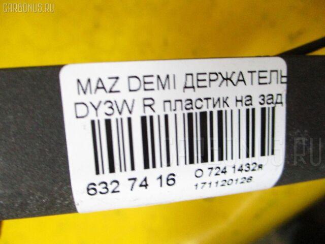 Держатель дворника на Mazda Demio DY3W