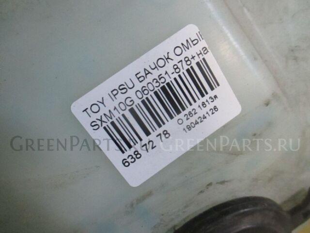 Бачок омывателя на Toyota Ipsum SXM10G