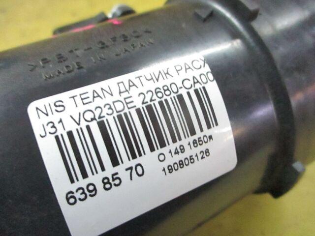 Датчик расхода воздуха на Nissan Teana J31 VQ23DE