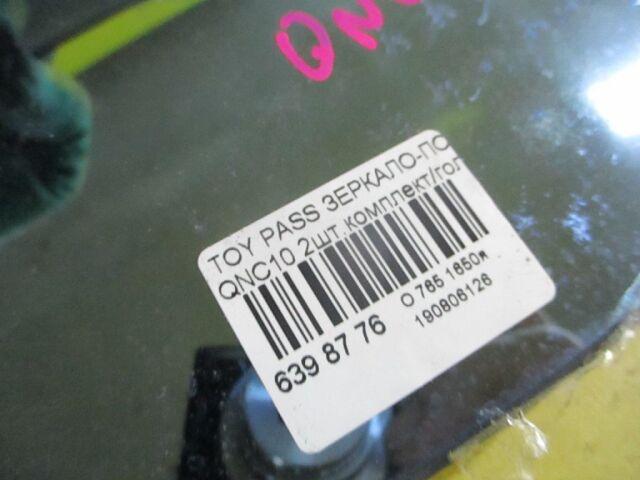 Зеркало-полотно на Toyota Passo QNC10