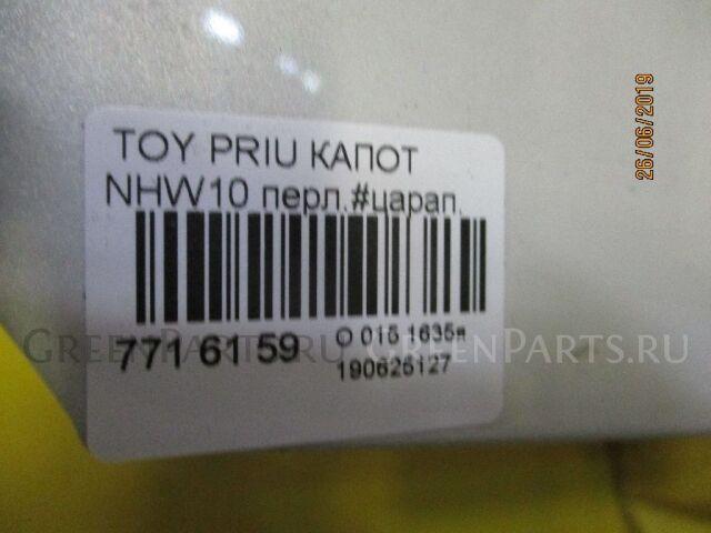 Капот на Toyota Prius NHW10