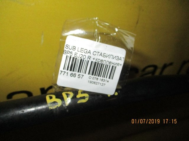 Стабилизатор на Subaru Legacy Wagon BP5 EJ20