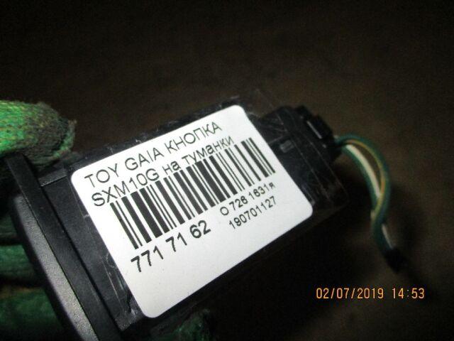 Кнопка на Toyota Gaia SXM10G
