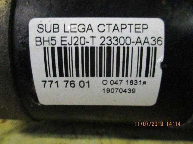 Стартер на Subaru Legacy Wagon BH5 EJ20-T