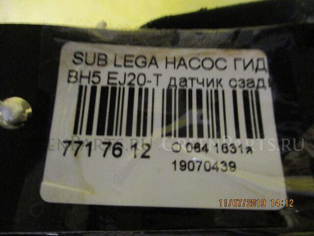 Насос гидроусилителя на Subaru Legacy Wagon BH5 EJ20-T