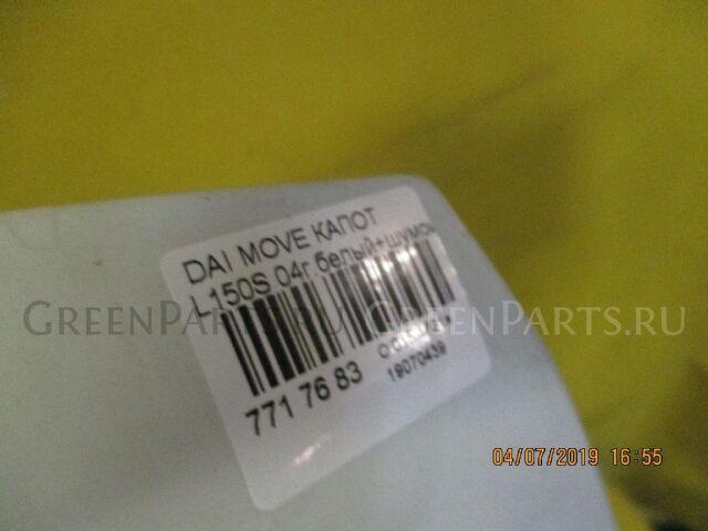 Капот на Daihatsu Move L150S