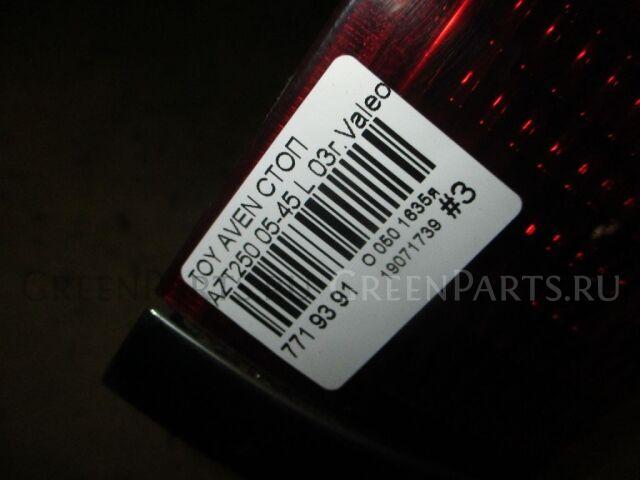 Стоп на Toyota Avensis AZT250 05-45