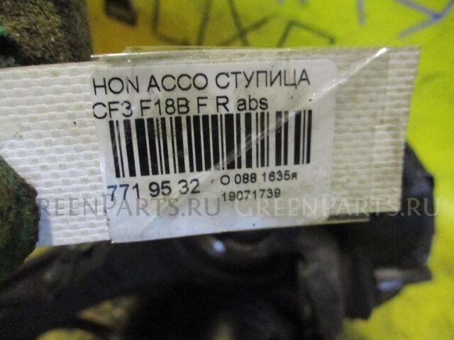 Ступица на Honda Accord CF3 F18B