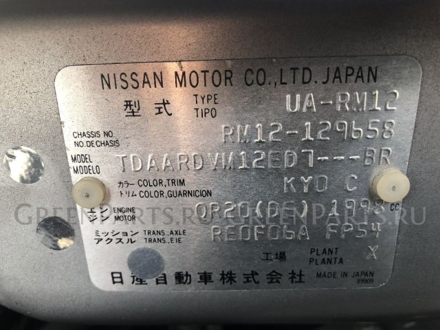 Защита двигателя на Nissan Liberty RM12 QR20DE