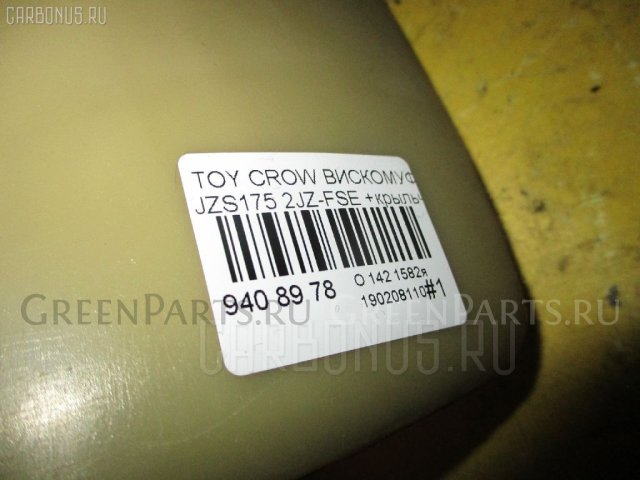Вискомуфта на Toyota Crown JZS171 1JZ-FSE