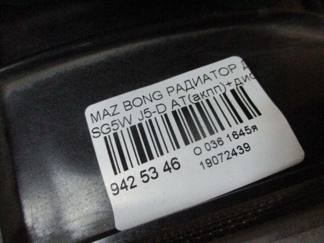 Радиатор двигателя на Mazda Bongo Friendee SG5W J5-D