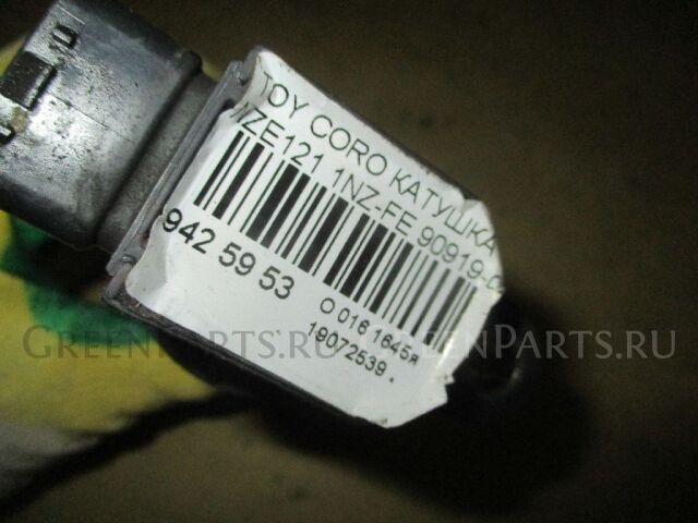 Катушка зажигания на Toyota Corolla Runx NZE121 1NZ-FE