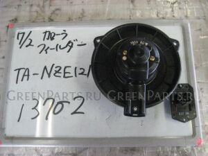 Мотор печки на Toyota Corolla Fielder NZE121G 1NZ-FE