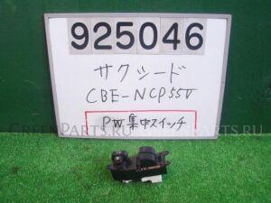 Блок упр-я стеклоподъемниками на Toyota Succeed NCP55V 1NZ-FE