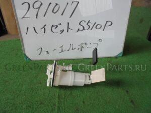 Бензонасос на Daihatsu Hijet S510P KF-VE