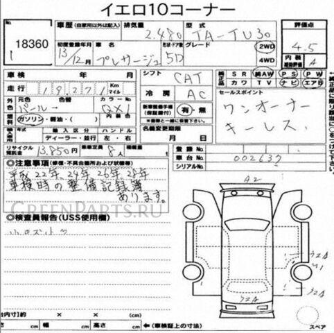 Двигатель на Nissan Serena RC24 QR25DE