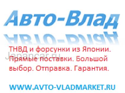 Тнвд, форсунки, генераторы, турбины, стартера. Оптом и в розницу. во Владивостоке