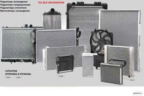 Радиаторы ДВС и кондиционера, более 5000 наименований в наличии!