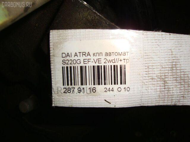 Кпп механическая на Daihatsu Atrai Wagon S220G EF-VE