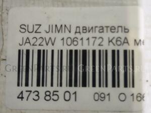 Двигатель на Suzuki Jimny JA22W K6A-T 1061172